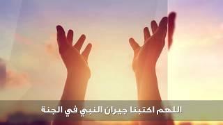 دعاء فى حب رسول الله ﷺ | #كل_يوم_دعاء